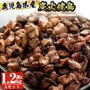 【ふるさと納税】鹿児島県産の鶏肉「薩摩地鶏」の炭火焼鳥Aセッ