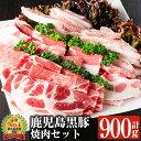 【ふるさと納税】鹿児島黒豚焼肉セット(900g)鹿児島特産の...