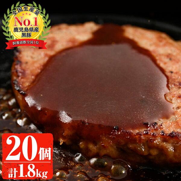 ふるさと納税 業務用黒豚ハンバーグ20個 鹿児島県産黒豚使用 1.8kg(90g×20個)お届け 夕飯のおかず・お弁当に  ア