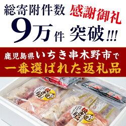 【ふるさと納税】 <九州産鶏肉>生冷凍焼鳥セット5種盛り合わせ(計50本・約1.5kg)もも・ももねぎ・とり皮・砂肝・ひなを串打ちしてそのまま冷凍!5本入り小分け10パック!タレ・味塩こしょう付【サンクスフーズ】・・・ 画像1