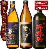 【ふるさと納税】薩摩本格芋焼酎地元人気の3種セット