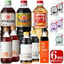 【ふるさと納税】サクラカネヨ特選セット【吉村醸造】