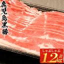 【ふるさと納税】鹿児島黒豚しゃぶしゃぶセット( 約1.2kg...