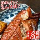 【ふるさと納税】「ひもの」詰め合わせ3【小野食品】