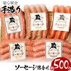 【ふるさと納税】一番人気!鹿児島県産豚肉100%使用!ソーセージ4種5パックセット(100g入×5P・計500g)粗挽きポーク、チーズ、バジル、チョリソーの詰め合わせ【手造りハム工房 蔵】