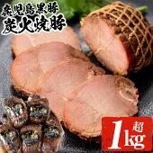 【ふるさと納税】鹿児島県産黒豚使用!鹿児島黒豚炭火焼豚5本セット計1kg超え【鹿児島協同食品】