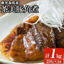 【ふるさと納税】鹿児島の黒豚に次ぐブランド豚!茶美豚の角煮