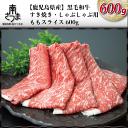 □【ふるさと納税】鹿児島県産黒毛和牛 極上ももスライス600...