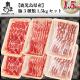 □【ふるさと納税】 鹿児島県産 こだわりの豚肉3種 たっぷり1.5kgセット - 国産豚肉…