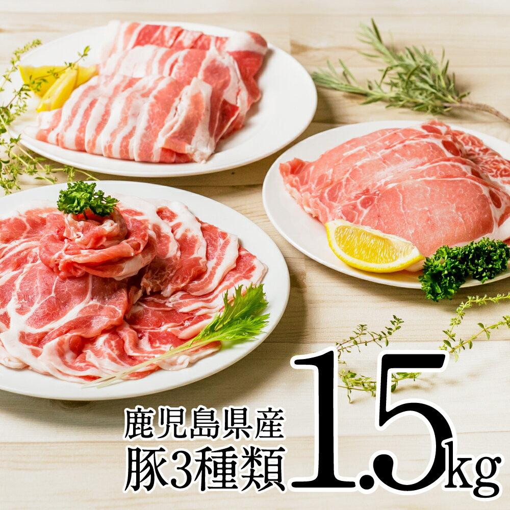 鹿児島県産豚3種類 合計1.5kg
