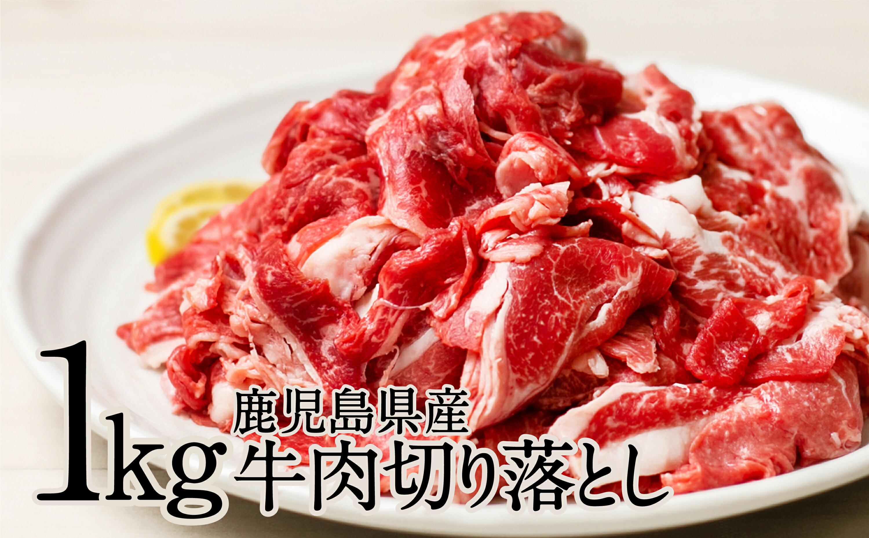 □ 鹿児島県産「南国黒牛」たっぷり切り落とし1kg(250g×4)-国産牛 牛肉 国産 ブランド和牛 大容量 牛丼 肉じゃが 送料無料