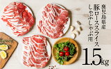 【ふるさと納税】 鹿児島県産 豚ロースしゃぶしゃぶ用1.5kg - 国産豚肉 小分けパック しゃぶしゃぶ用 お肉 送料無料【2019年度ふるさと納税寄附額鹿児島県内1位!】
