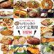 【ふるさと納税】お肉とお魚の贅沢おかず定期便(全12回) 惣菜/おそうざい/レトルト/セッ…