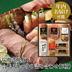 【ふるさと納税】【年内お届け指定OK】炭焼き焼豚と合鴨スモークの詰め合わせ(6種)