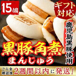 黒豚角煮まんじゅう(15個入)