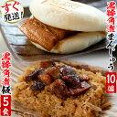 【ふるさと納税】黒豚角煮まんじゅう(10個)&黒豚角煮飯(5個)セット!レンジで簡単♪本場の黒豚料理