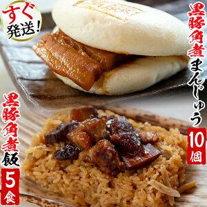 黒豚角煮まんじゅう(10個)&黒豚角煮飯(5個)セット