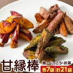 【ふるさと納税】甘縁棒・紅はるか完熟焼芋セット