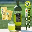 【ふるさと納税】鹿児島県志布志産<一番茶のみ使用>緑茶のうま...