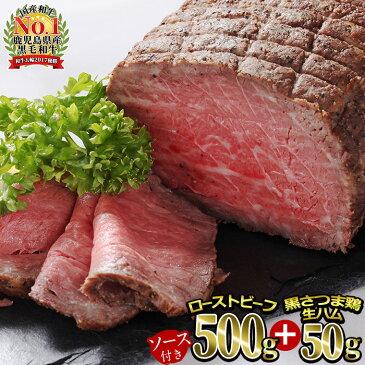 【ふるさと納税】日本一の和牛!A4ランク以上の鹿児島県産黒毛和牛を使用したローストビーフ<500g>さらに黒さつま鶏生ハム50g付き!牛肉と鶏肉の旨みを贅沢に味わう♪【ナンチク】b5-003