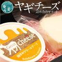 【ふるさと納税】 ヤギチーズ ヤギミルク 詰め合わせ セット クリームチーズ ゴ