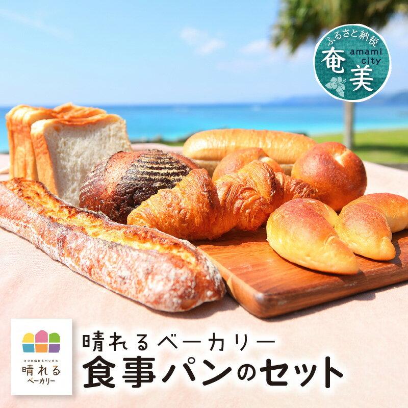 【楽天市場】【ふるさと納税】≪晴れるベーカリー≫食事パンのセットの通販
