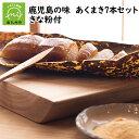 【ふるさと納税】鹿児島の味 あくまき10本セット きな粉付