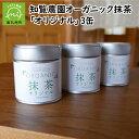 【ふるさと納税】知覧農園オーガニック抹茶「オリジナル」3缶