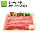 【ふるさと納税】かわなべ牛カタロース450g
