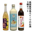 【ふるさと納税】南国鹿児島スイーツのお酒3種セット