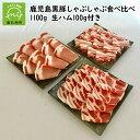 【ふるさと納税】鹿児島黒豚しゃぶしゃぶ食べ比べ1100g 鹿...