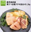 【ふるさと納税】鹿児島県産黒さつま鶏タタキ詰合せ1.2kg