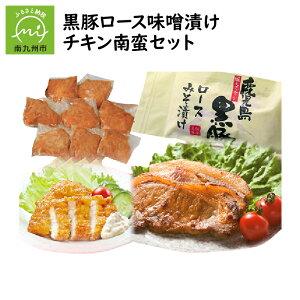 【ふるさと納税】黒豚ロース味噌漬け・チキン南蛮セット
