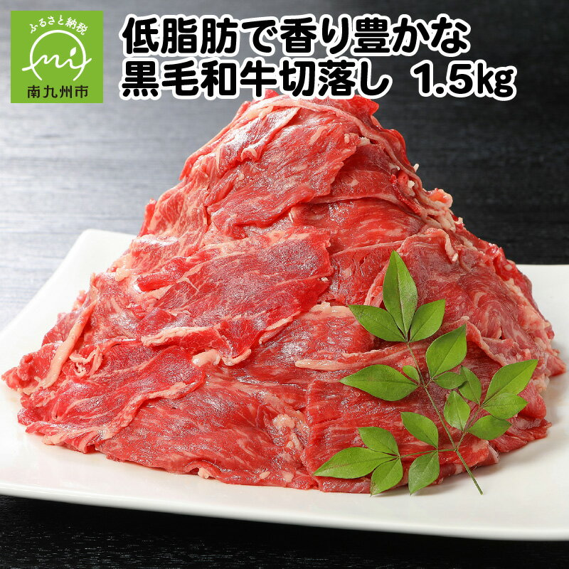 低脂肪で香り豊かな黒毛和牛切落し1.5kg