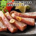 【ふるさと納税】かごしま黒豚と鹿児島県産黒毛和牛ステーキセット