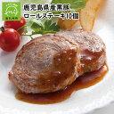 【ふるさと納税】鹿児島県産黒豚ロールステーキ10個