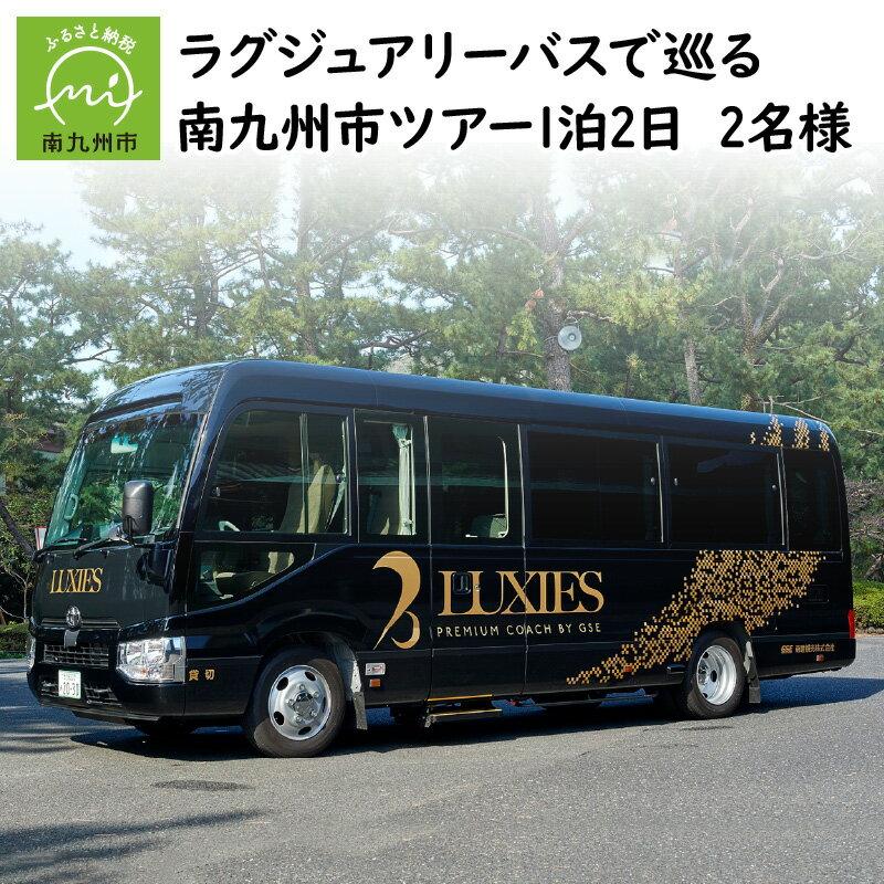 【ふるさと納税】ラグジュアリーバスで巡る南九州市ツアー1泊2日 2名様