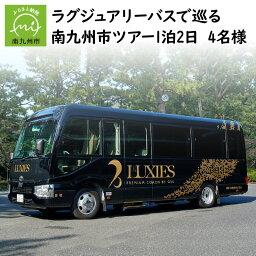 【ふるさと納税】ラグジュアリーバスで巡る南九州市ツアー1泊2日 4名様