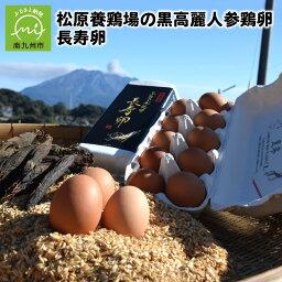 【ふるさと納税】松原養鶏場の黒高麗人参鶏卵 長寿卵