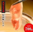 【ふるさと納税】鹿児島黒豚「短鼻豚」しゃぶしゃぶセット(70...