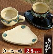 コーヒー碗2客セット