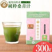 【ふるさと納税】わくわく園純粋桑青汁いきいきセット【わくわく園】