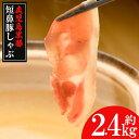 【ふるさと納税】鹿児島黒豚「短鼻豚」しゃぶしゃぶセット2.4...