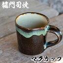【ふるさと納税】姶良市の伝統工芸品「龍門司焼」マグカップ(黒