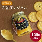 【ふるさと納税】安納芋のジャム【甘いも販売所】