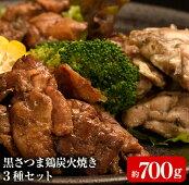 【ふるさと納税】こんがりコロコロ焼き3種・黒さつま鶏炭火焼きセット【やまさき】