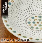【ふるさと納税】飛びカンナ三彩花紋鉢【龍門司焼次郎太窯】