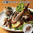 【ふるさと納税】赤鶏のスモークチキン(ハーフ)1パック!国産赤鳥肉に自家製ハーブソルトを刷り込みスモークしたこだわりのスモークチキン【鹿児島ますや】