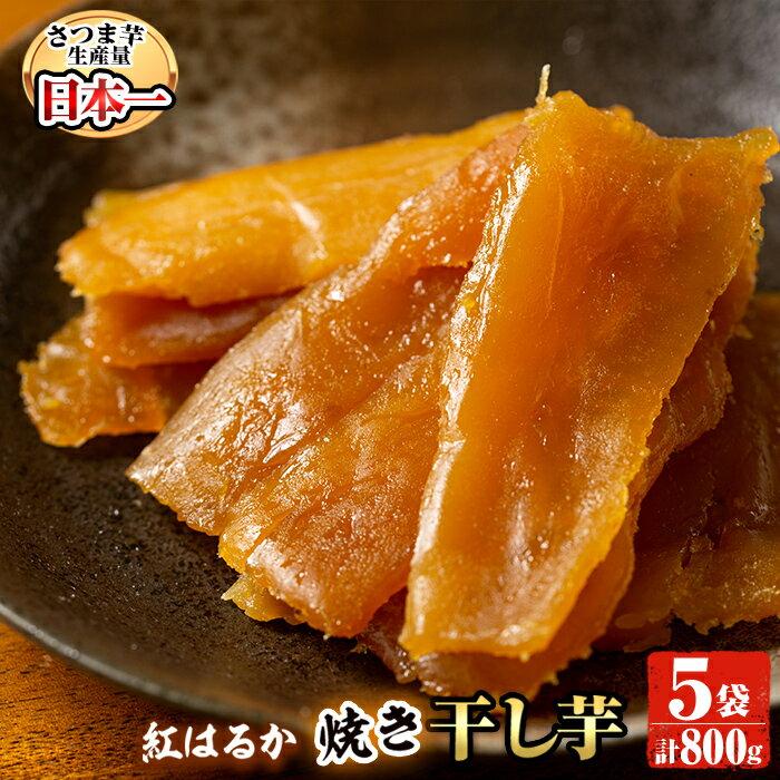 鹿児島県産熟成紅はるか使用!焼き芋の干し芋紅はるか(160g×5袋) 純国産で無添加、着色料・保存料不使用の自然のスイーツほしいも[甘いも販売所]