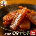 【ふるさと納税】鹿児島県産熟成安納芋使用!焼き干し芋《安納芋...